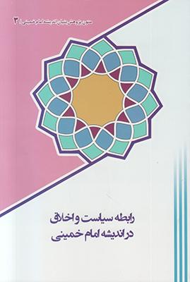 تصویر رابطه سیاست و اخلاق در اندیشه امام خمینی