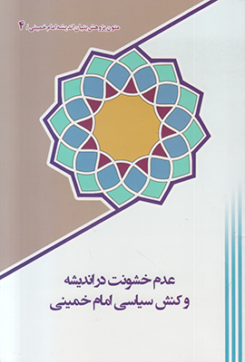 تصویر عدم خشونت در اندیشه و کنش سیاسی امام خمینی