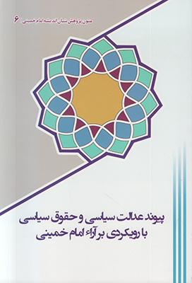 تصویر  پیوند عدالت سیاسی و حقوق سیاسی با رویکردی بر آرا امام خمینی
