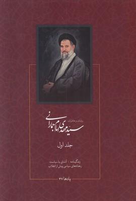 تصویر روایات و خاطرات سید مهدی امام جمارانی (2جلدی)