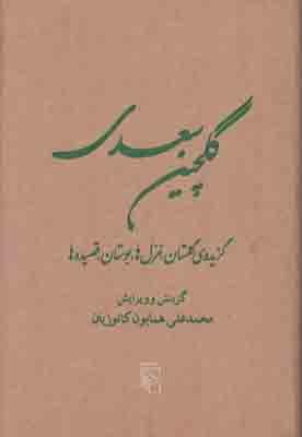 تصویر گلچین سعدی