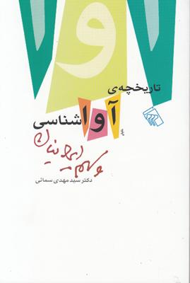 تصویر تاریخچه آواشناسی و سهم ایرانیان