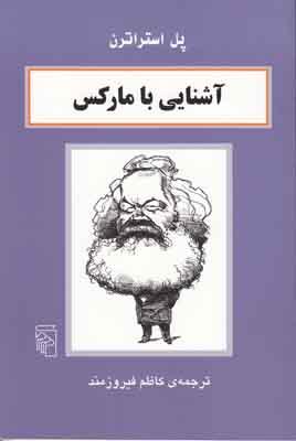تصویر آشنایی با مارکس