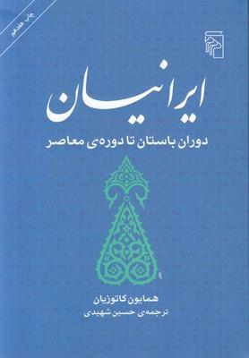 تصویر ایرانیان دوران باستان تا دوره ی معاصر