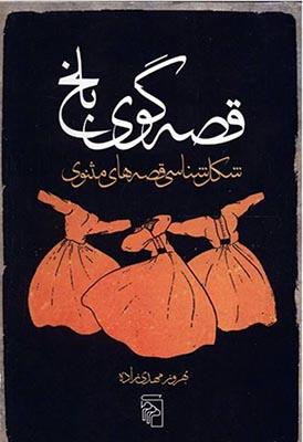تصویر قصه گوی بلخ