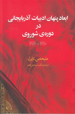 تصویر ابعاد پنهان ادبیات آذربایجانی در دوره شوروی