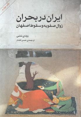 تصویر ایران در بحران