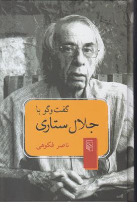 تصویر گفت و گو با جلال ستاری