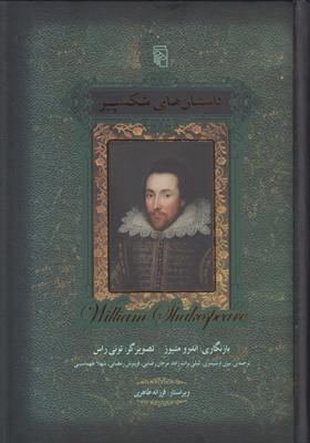 تصویر داستانهای شکسپیر