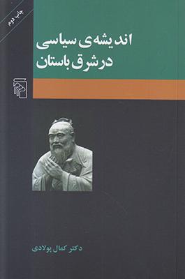 تصویر اندیشه سیاسی در شرق باستان