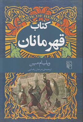 تصویر کتاب قهرمانان