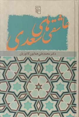 تصویر عاشقی های سعدی