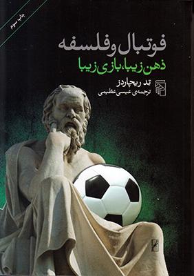 تصویر فوتبال و فلسفه