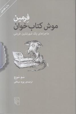 تصویر فرمین موش کتاب خوان