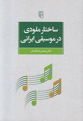تصویر ساختار ملودی در موسیقی ایرانی
