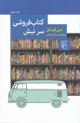 تصویر کتاب فروشی سر نبش