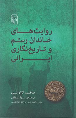 تصویر روایت های خاندان رستم و تاریخ نگاری ایرانی