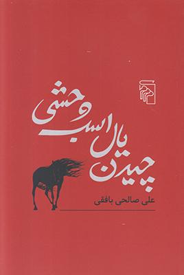 تصویر چیدن یال اسب وحشی