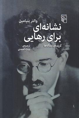 نشانه اي براي رهايي/ش/مركز
