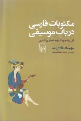 تصویر مکتوبات فارسی در باب موسیقی