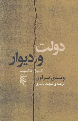 تصویر دولت و دیوار (افول حاکمیت)
