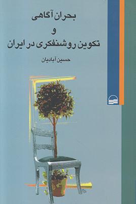 تصویر بحران آگاهی و تکوین روشنفکری در ایران