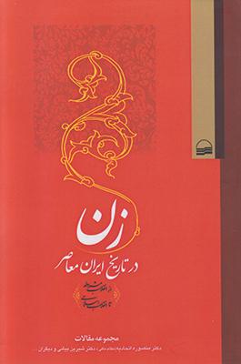 تصویر زن در تاریخ ایران معاصر