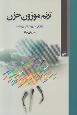 تصویر ترنم موزون حزن