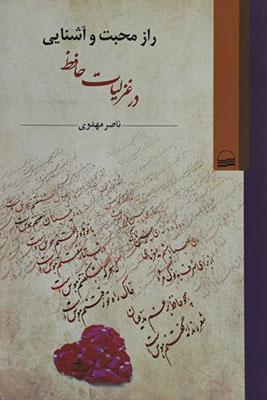 تصویر راز محبت و آشنایی در غزلیات حافظ