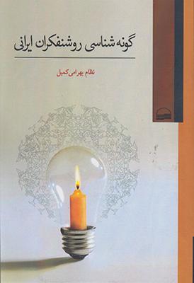 تصویر گونه شناسی روشنفکران ایرانی