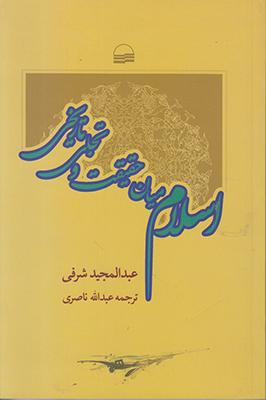 اسلام میان حقیقت و تجلی تاریخی