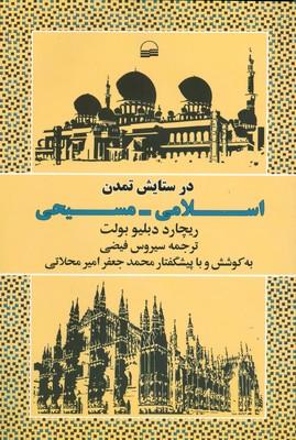 تصویر در ستایش تمدن اسلامی مسیحی