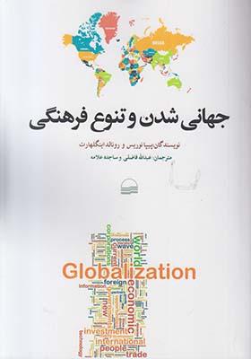 تصویر جهانی شدن و تنوع فرهنگی