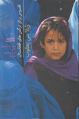 تصویر افسوس برای نرگس های افغانستان