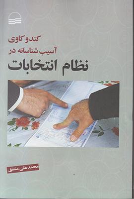 تصویر کندوکاوی آسیب شناسانه در نظام انتخابات