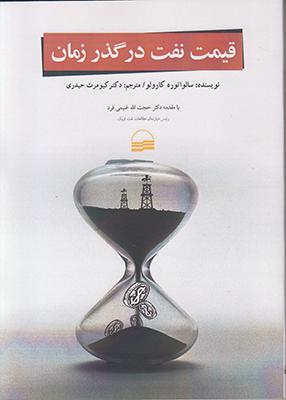 تصویر قیمت نفت در گذر زمان