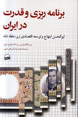 تصویر برنامه ریزی و قدرت در ایران
