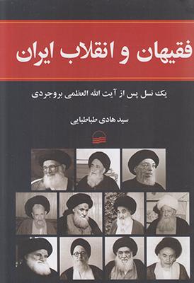 تصویر فقیهان و انقلاب ایران