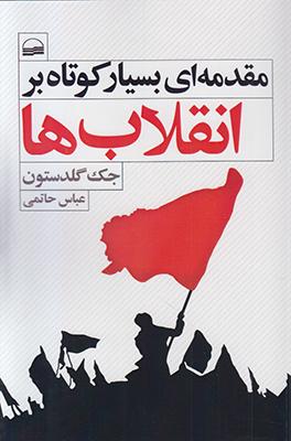 تصویر مقدمه ای بسیار کوتاه بر انقلاب ها