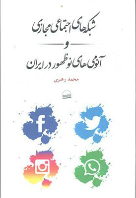 تصویر شبکه های اجتماعی مجازی و آناتومی نوظهور در ایران