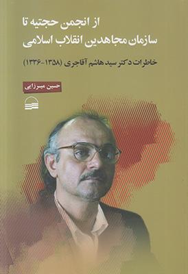 از انجمن حجتیه تا سازمان مجاهدین انقلاب اسلامی