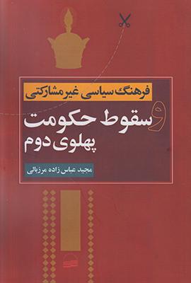 تصویر فرهنگ سیاسی غیر مشارکتی و سقوط حکومت پهلوی دوم