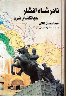 تصویر نادرشاه افشار جهانگشای شرق