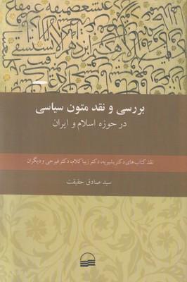 تصویر بررسی و نقد متون سیاسی در حوزه اسلام و ایران