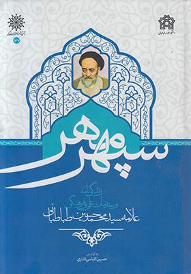 زندگی نامه علامه محمدحسین طباطبایی(سپهرمهر)