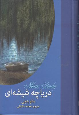تصویر دریاچه شیشه ای