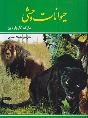 تصویر حیوانات وحشی