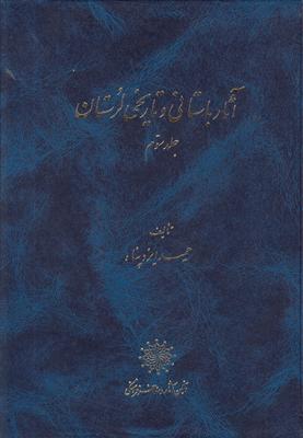 تصویر آثار باستانی و تاریخی لرستان جلد3