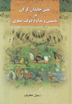 تصویر نقش خاندان کرکی در تاسیس و تداوم دولت صفوی
