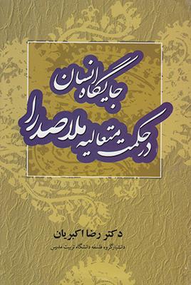 جايگاه انسان در حكمت متعاليه ملاصدرا/ش/علم
